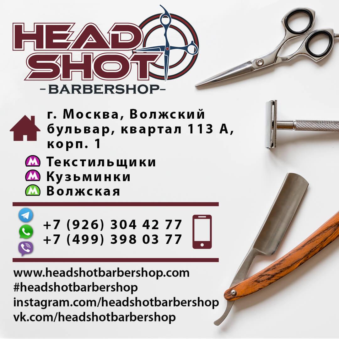 барбершоп акции headshot барбершоп