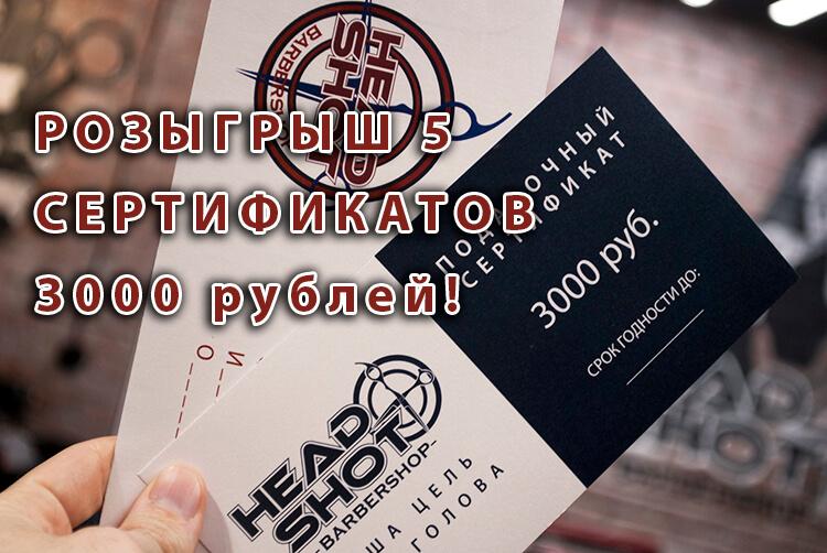 Розыгрыш сертификатов барбершоп HeadShot