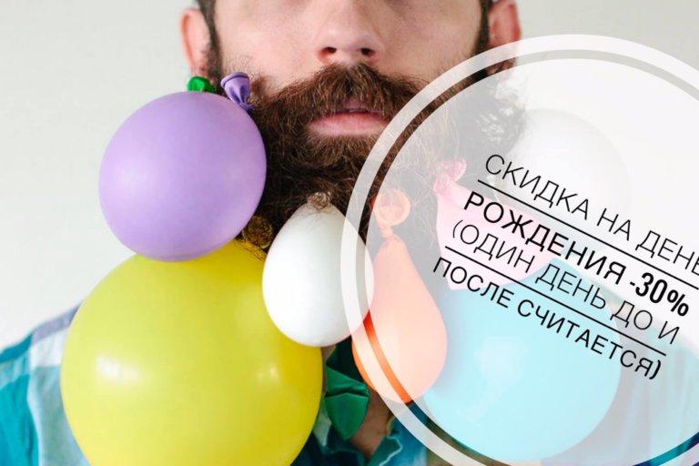скидка в день рождения барбершоп headshot на ДЕНЬ РОЖДЕНИЯ