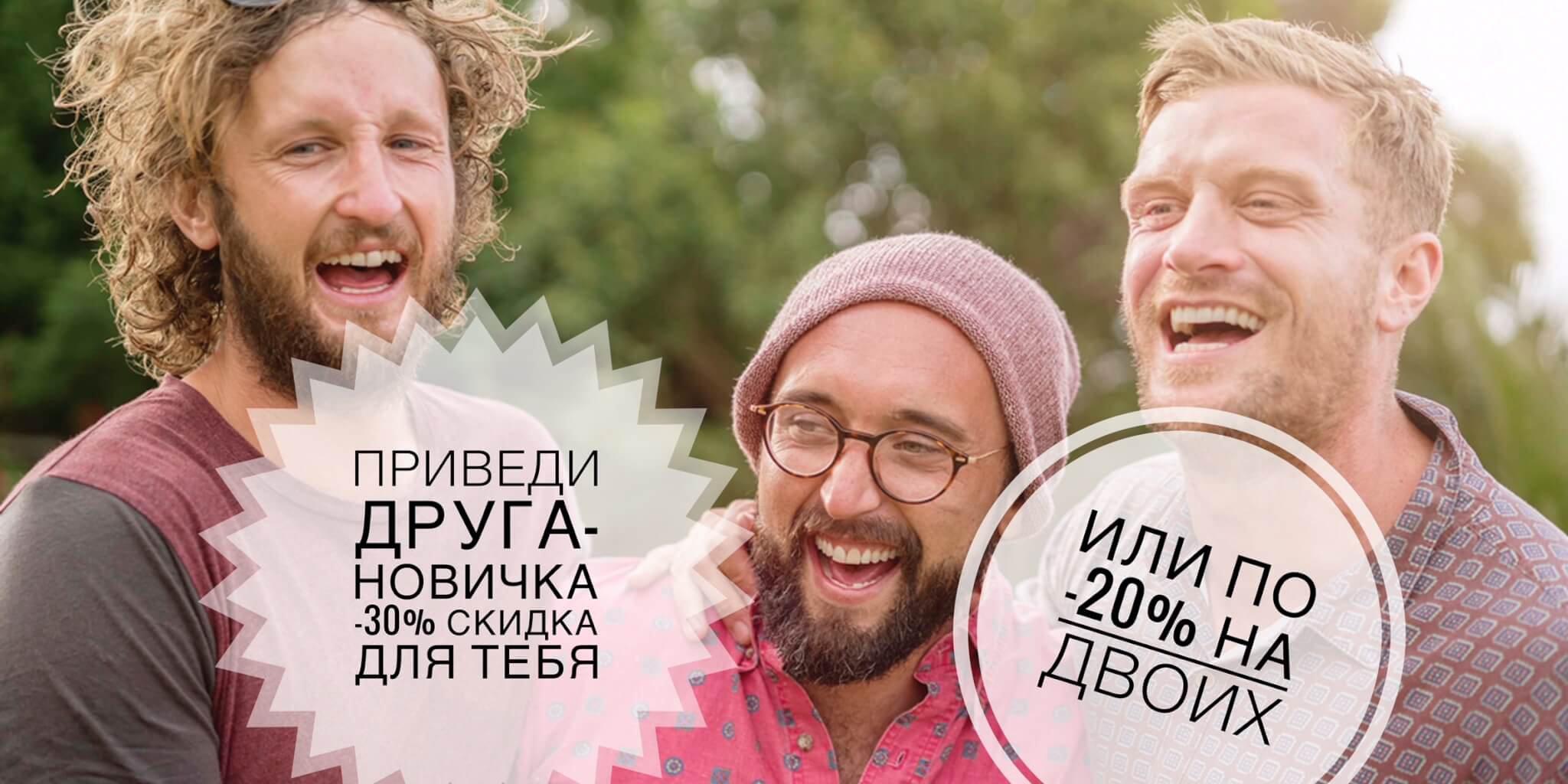 скидка для компании друзей барбершоп headshot на ДЕНЬ РОЖДЕНИЯ