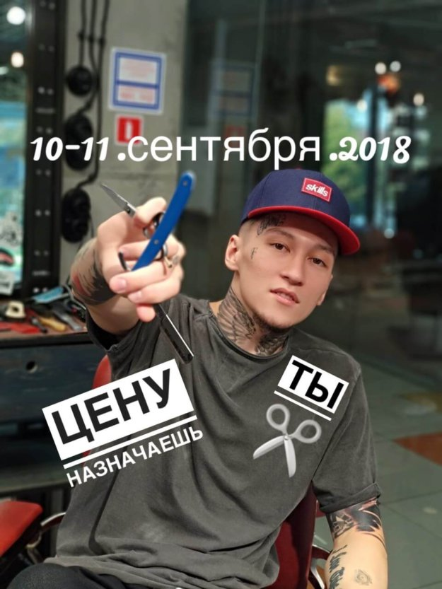 Новый барбер headshot barbershop Акция