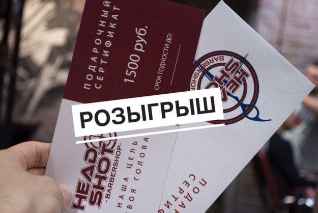Розыгрыш сертификатов в барбершопе