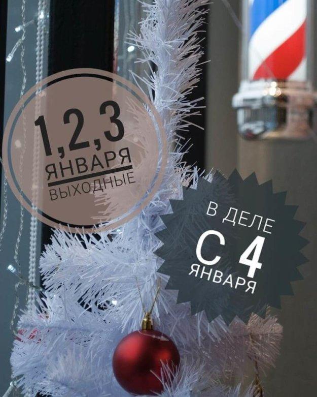 барбершоп HEADSHOT праздничные дни 2020 год