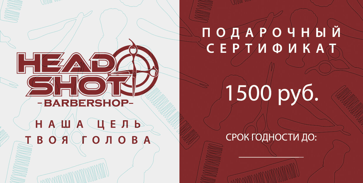 барбершоп HEADSHOT фото — Сертификат 1500 рублей