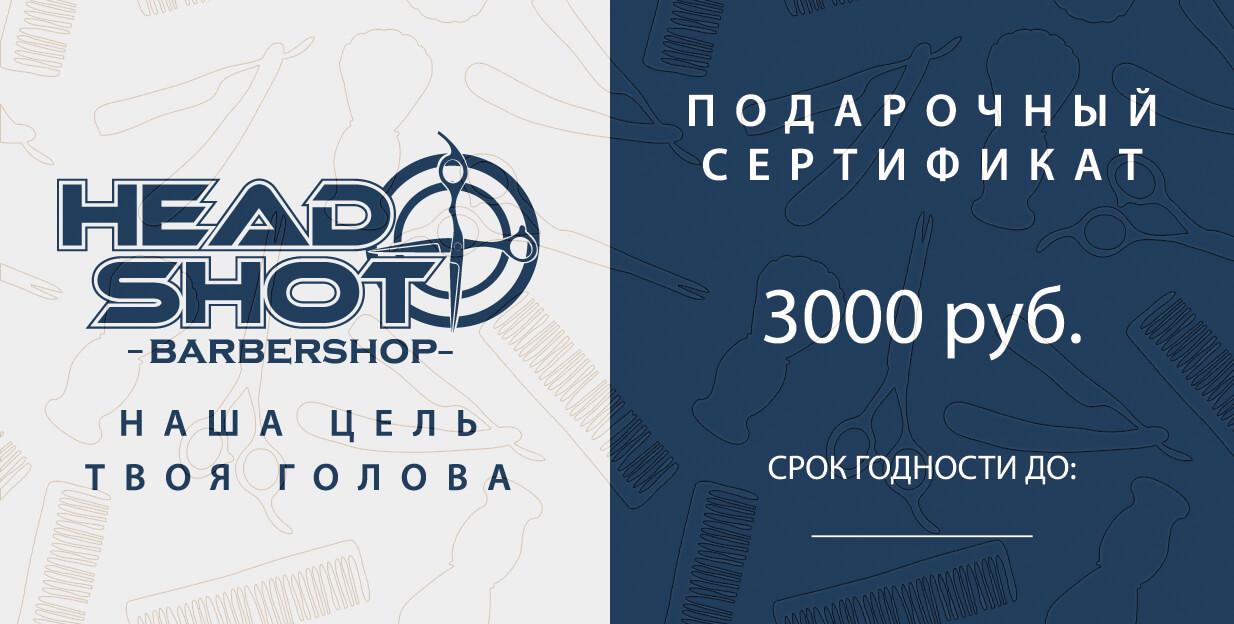 барбершоп HEADSHOT фото — Сертификат 3000 рублей