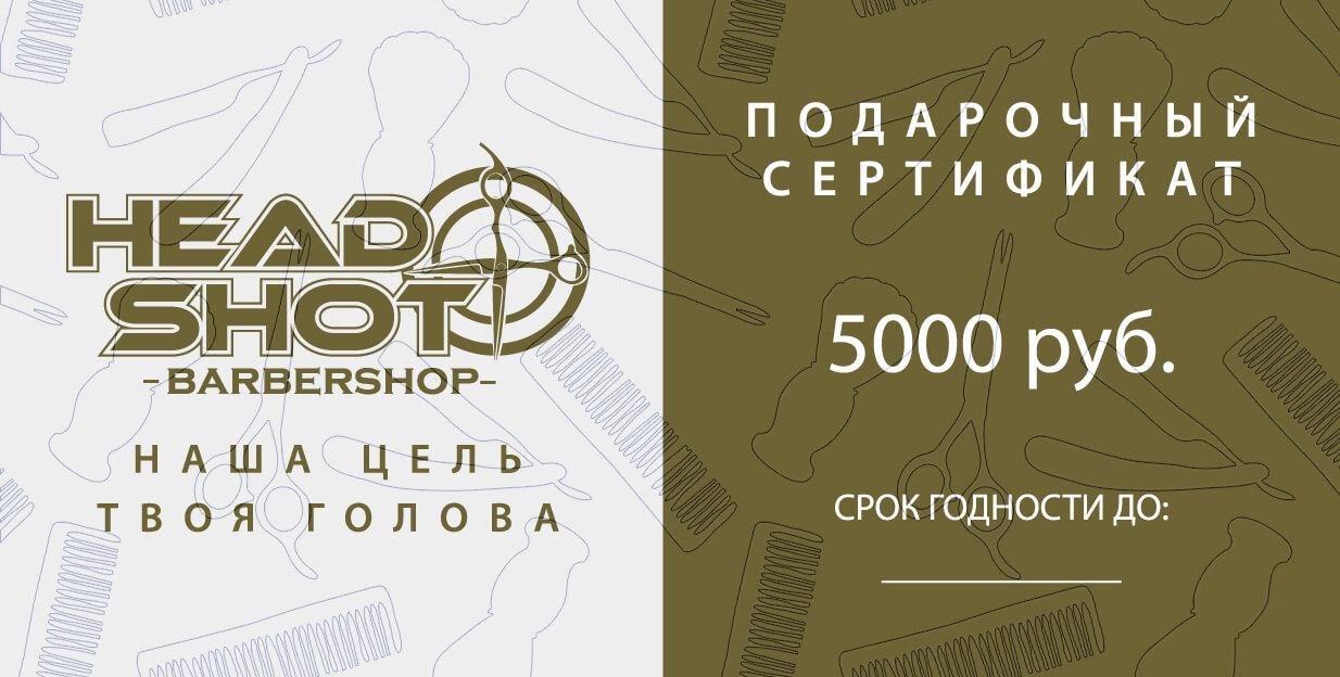 барбершоп HEADSHOT фото — Сертификат 5000 рублей