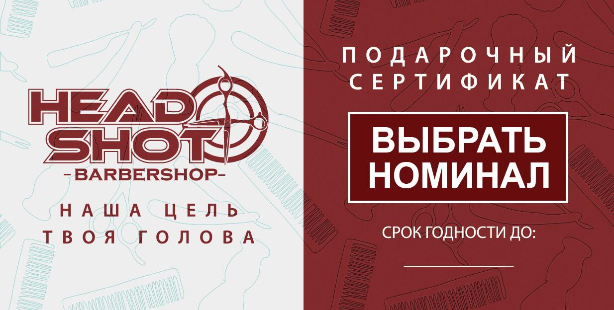 барбершоп HEADSHOT фото — Сертификат выбрать номинал